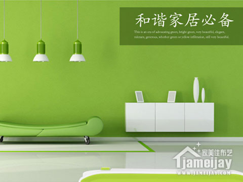 绿色健康和谐家居
