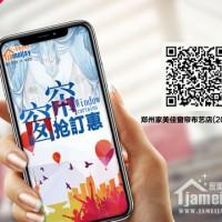 2018秋冬促销活动:扫一扫 H5宣传页